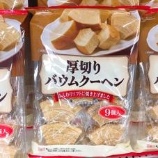 厚切りバウムクーヘン 248円(税抜)