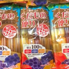 くだもの便り果汁100% 188円(税抜)