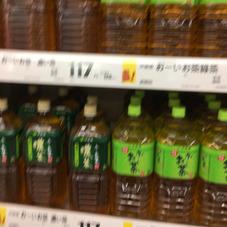 お〜いお茶 117円(税抜)