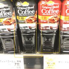 BPボトルコーヒー 78円(税抜)