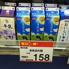 まきばの空 158円(税抜)