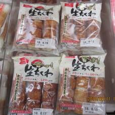 香ばし生ちくわ 128円(税抜)