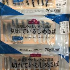切れてるしめさば 198円(税抜)