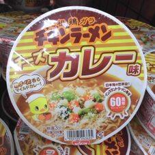 日清チキンラーメンどんぶり チーズカレー味 98円(税抜)