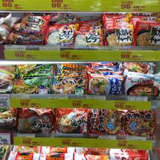 個食冷凍食品 98円(税抜)
