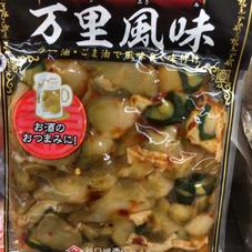万里風味 298円(税抜)