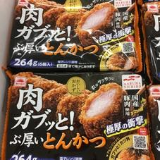 肉ガブッと!ぶ厚いとんかつ 348円(税抜)