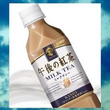 午後の紅茶ミルクティー 69円(税抜)