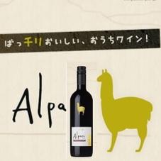 アルパカ 458円(税抜)