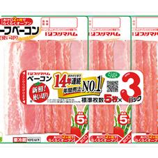 プリマハム 新鮮使い切り3連 ハーフベーコン 228円(税抜)