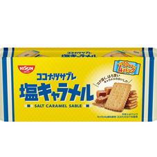 日清シスコ ココナッツサブレ 塩キャラメル 78円(税抜)