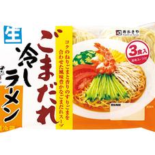 寿がきや ごまだれ冷しラーメン 3食 188円(税抜)