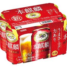 キリン 本麒麟 598円(税抜)