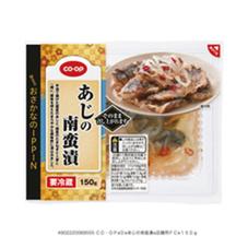 COOPあじの南蛮漬150g 258円(税抜)