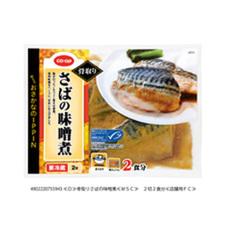 COOP骨取りさばの味噌煮2切 258円(税抜)