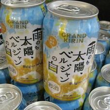 グランドキリン雨のち太陽 278円(税抜)