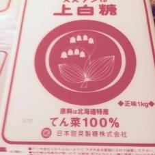 上白糖・グラニュー糖 157円(税抜)