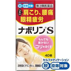 ナボリンS 2,649円(税抜)