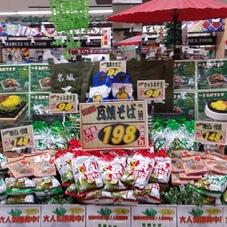 瓦焼そば 198円(税抜)