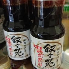 叙々苑特性焼き肉のたれ 498円(税抜)