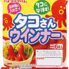 タコさんウインナー 99円(税抜)