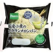 国産小麦のクラウンメロンパン 88円(税抜)