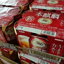 キリン本麒麟 608円(税抜)
