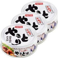 やきとりたれ味3缶 298円(税抜)