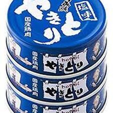 やきとり 塩味 3缶 298円(税抜)