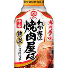 わが家は焼肉屋さん 中辛 198円(税抜)