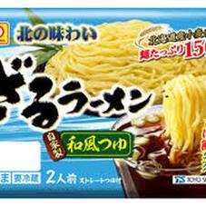 北の味わい ざるラーメン 148円(税抜)