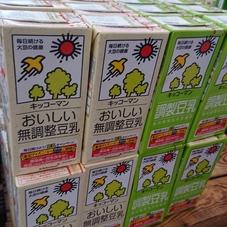 キッコーマン飲料おいしい無調整豆乳 168円(税抜)