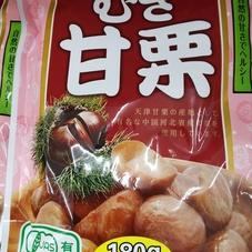 むき甘栗(大袋) 128円