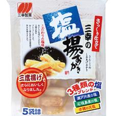 三幸の塩揚おかき 99円(税抜)