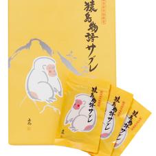 横須賀銘菓 猿島物語サブレ 680円