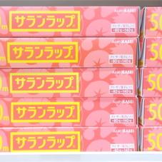 サランラップ 224円(税抜)