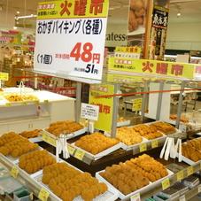 お惣菜ばら売り 48円(税抜)