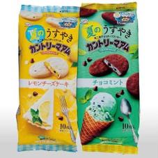 夏のうすやきカントリーマァム(レモンチーズケーキ・チョコミント) 149円