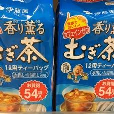 香り薫る麦茶 158円(税抜)