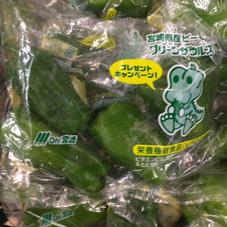 ピーマン 68円(税抜)
