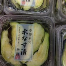 水茄子漬け 228円(税抜)