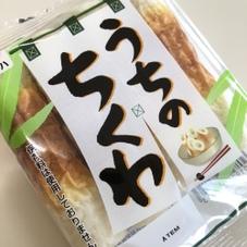 うちのちくわ 47円(税抜)
