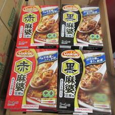 麻婆豆腐 赤・黒 98円(税抜)