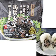 鶏炭火焼柚子胡椒仕立て 198円