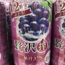 贅沢搾り ぶどう 110円(税抜)