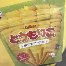 とうもりこ 塩ゆでコーン味 98円(税抜)
