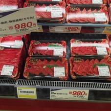 和牛焼肉用(モモ肉) 980円(税抜)