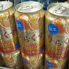 りらくす やわらかオレンジビネガー 105円(税抜)