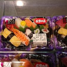 握り寿司一人前 若竹 598円(税抜)