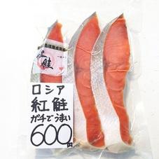 紅鮭(冷凍) 600円